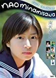 南沢奈央  2009年カレンダー