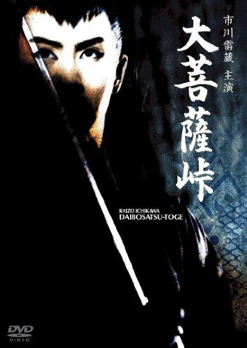 大菩薩峠 [DVD]