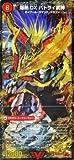 デュエルマスターズ 爆熱剣 バトライ刃/爆熱天守 バトライ閣/爆熱DX バトライ武神 / 三段変形!龍解オールスターズ(DMX18) / デュエマ/シングルカード