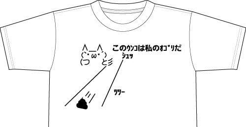 ショボーン このウンコは私のオゴリだ 半袖Tシャツ 001ホワイトL