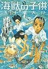 海獣の子供 全5巻 (五十嵐大介)