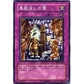 【遊戯王カード】 黒板消しの罠 EE1-JP047-N
