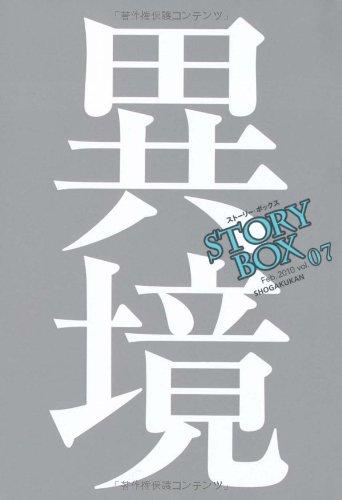 STORY BOX 07 異境