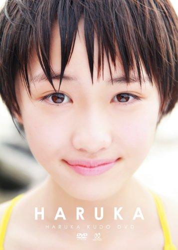 工藤遥 HARUKA [DVD]