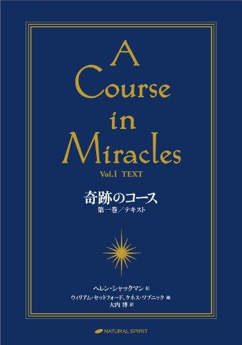 奇跡のコース 第1巻/テキスト ―A COURSE IN MIRACLES Vol.1/TEXT―