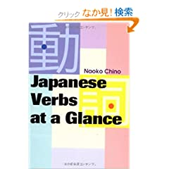 ��{��̓��� �y�V���Łz - Japanese Verbs at a Glance