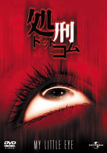 処刑・ドット・コム [ユニバーサル・セレクション] (初回生産限定) [DVD]