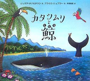 カタツムリと鯨 (児童図書館・絵本の部屋)
