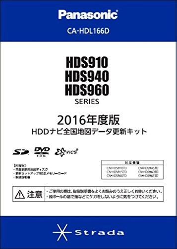 パナソニック(Panasonic) 2016年度版地図更新ソフト HDS910・940・960シリーズ用CA-HDL166D