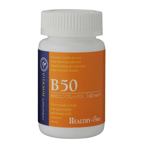 ヘルシーワン ビタミンB50