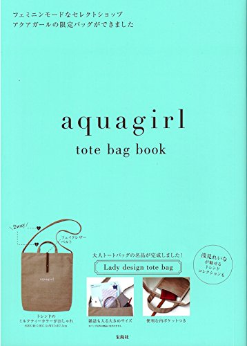 aquagirl 2017 ‐ aquagirl tote bag BOOK 大きい表紙画像