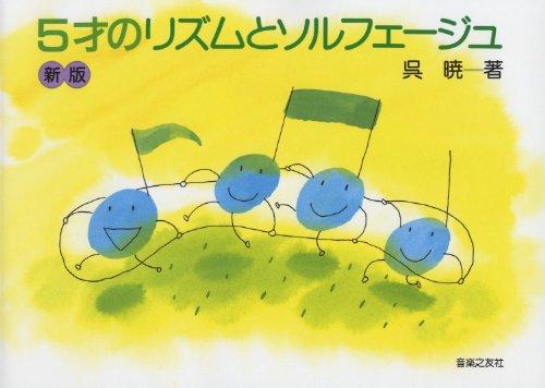 5 岁的节奏和视唱练耳<呉暁>(新版本)</呉暁>