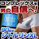 シトルリンXL 90日分