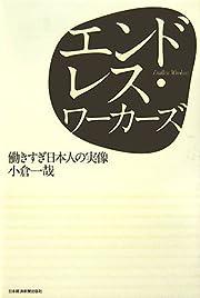 エンドレス・ワーカーズ―働きすぎ日本人の実像