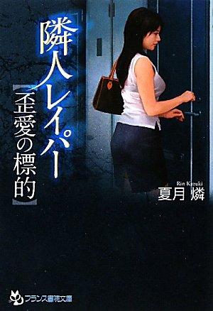隣人レイパー【歪愛の標的】 (フランス書院文庫)