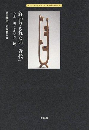 終わりきれない「近代」―八木一夫とオブジェ焼 (Arts and Culture Library)