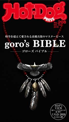 Hot-Dog PRESS (ホットドッグプレス) no.208 goro's BIBLE [雑誌]