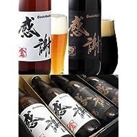 父の日ビールギフト 【感謝の生4本セット】 金色ビール 330ml×2本 、黒ビール 330ml×2本