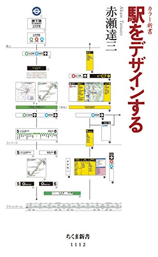 駅をデザインする (ちくま新書)
