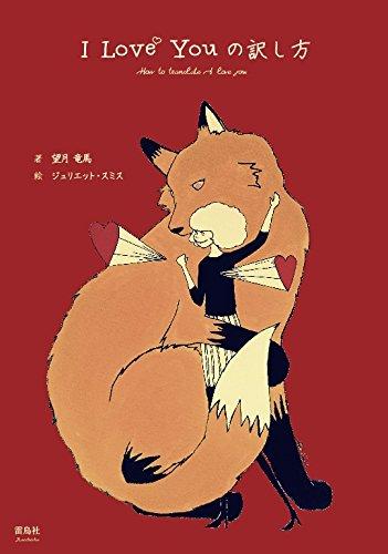 I Love Youの訳し方