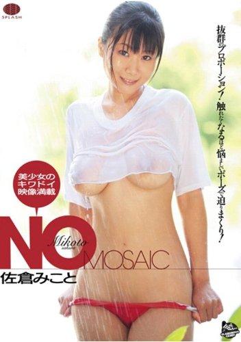 NO MOSAIC 佐倉みこと [DVD]