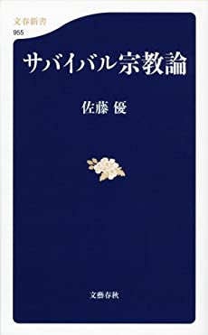 サバイバル宗教論 (文春新書)