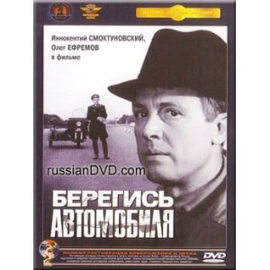 Beware of the Car! / Beregis' Avtomobilya (Eldar Ryazanov)(RUSSIAN AUDIO ONLY)(1966)