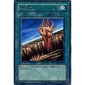 遊戯王カード 【 地割れ 】 BE1-JP117-R 《ビギナーズエディション1》