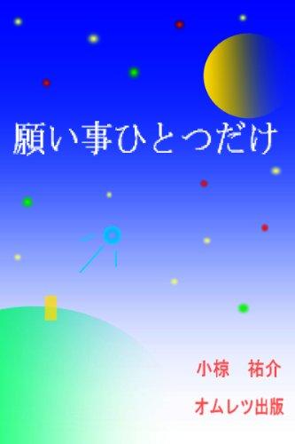 Yusuke Ogura - Only one wish (Days of Future Past)