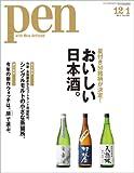 Pen (ペン) 2013年 12/1号 [雑誌]