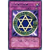 遊戯王カード 【六芒星の呪縛】 BE1-JP006-R 《ビギナーズエディション1》