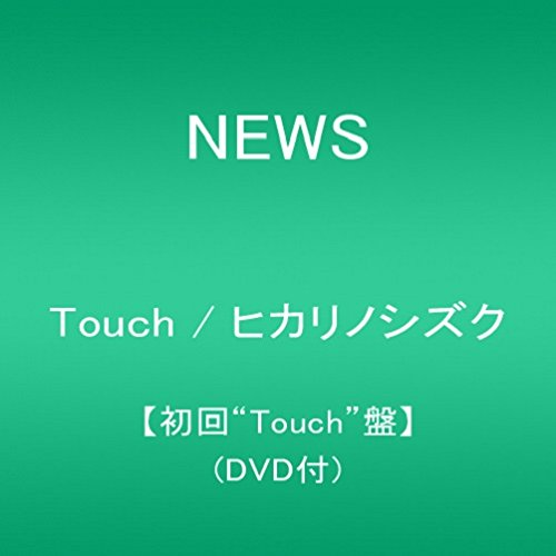 """Touch / ヒカリノシズク【初回""""Touch""""盤】(DVD付)"""