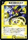 【デュエルマスターズ】光牙王機ゼロカゲDM29-006R