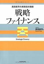 高田直芳の実践会計講座 戦略ファイナンス