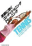 テニス 実戦に効くコンディショニング・トレーニング