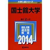 国士舘大学 (2014年版 大学入試シリーズ)