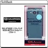 GALAcoverソフトカバー TPU/ブルー