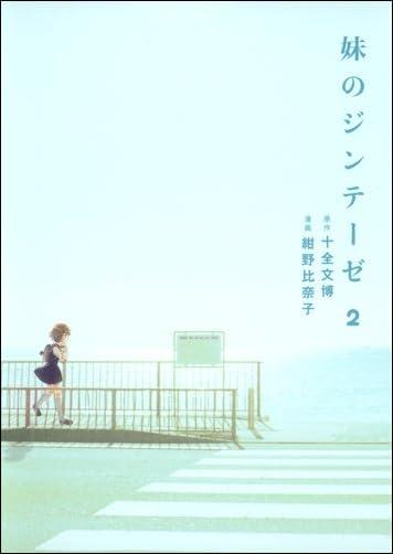 妹のジンテーゼ 2 (ヤングジャンプコミックス)