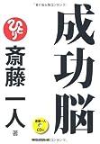 斎藤一人著 成功脳 [CD付]