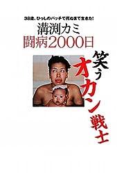 笑うオカン戦士 溝渕カミ闘病2000日