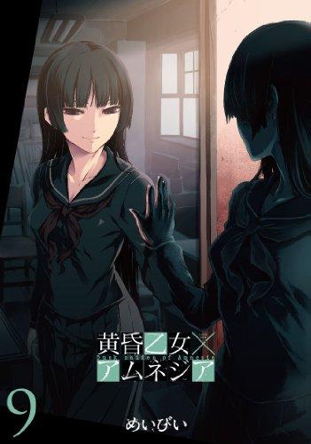 黄昏乙女×アムネジア(9) (ガンガンコミックスJOKER)