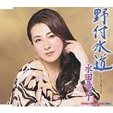 野付水道-水田竜子
