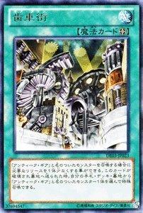 遊戯王カード 【歯車街】 DE03-JP023-R ≪デュエリストエディション3 収録カード≫