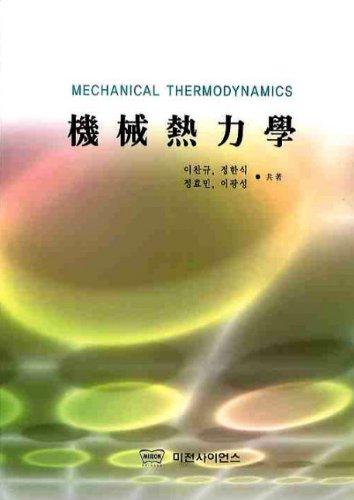 machinery-of-thermodynamics-korean-edition