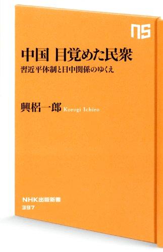 中国 目覚めた民衆—習近平体制と日中関係のゆくえ (NHK出版新書)