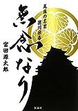 尾張の名君 徳川宗春―無念なり