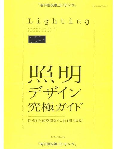 照明デザイン究極ガイド―住宅から商空間までこれ1冊でOK! (エクスナレッジムック)