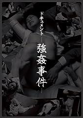 ドキュメント ─強姦事件─ [DVD]