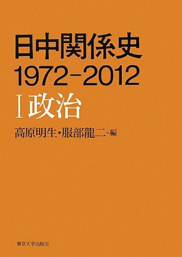 日中関係史 1972-2012 I政治