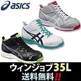 asics 安全靴FIS 35L ウィンジョブ(1ケ) 27.0cm:ライトグレー×ホワイト